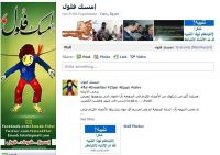 Egyptian Youth Launch Facebook Page To Expose Remnants of Mubarak Regime
