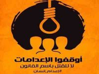 Muslim Brotherhood: Death Penalty and World Conscience