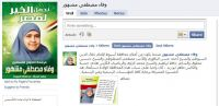 MB Candidate, Wafaa Mashhour on Facebook and Twitter