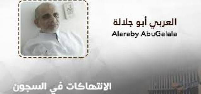 Abu-Galala, Latest Victim of Medical Neglect in General Sisi's Prisons