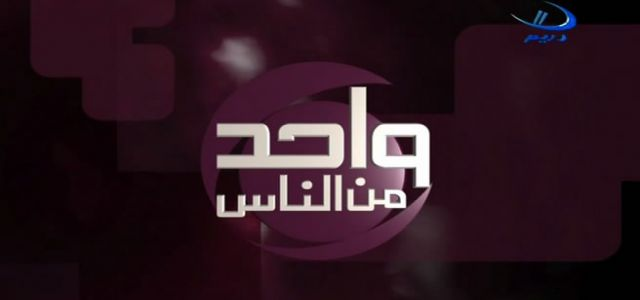 Egyptian Detained For Revealing Facts On A TV Show.