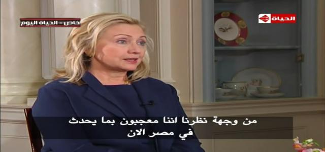Clinton: US Will Work With Islamists If Elected to Power