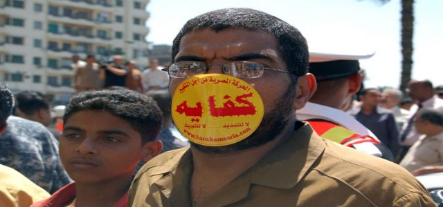 The Egyptian NGO campaign for the Freedom to Associate