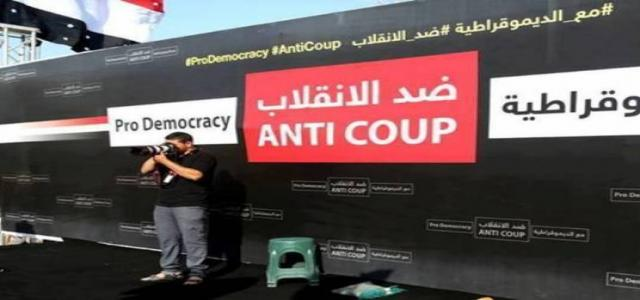 Statement from the 'Media Professors Against the Coup Front'