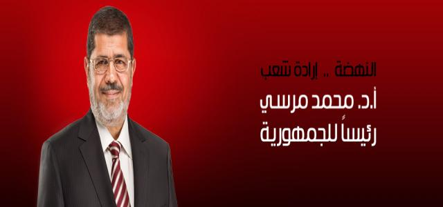 Dr. Mohamed Morsi's Campaign Launches Website for the Presidential Candidate