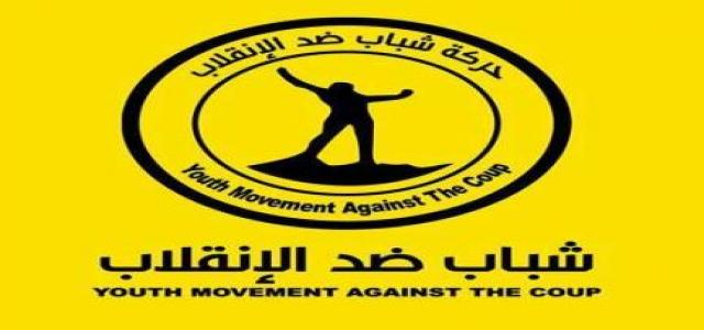 Youth Against the Coup Condemns Arrest of Khalid Ali