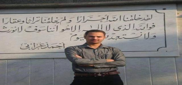 National Alliance in Sharqeya Mourns Martyrs Assassinated by Coup Regime Criminals