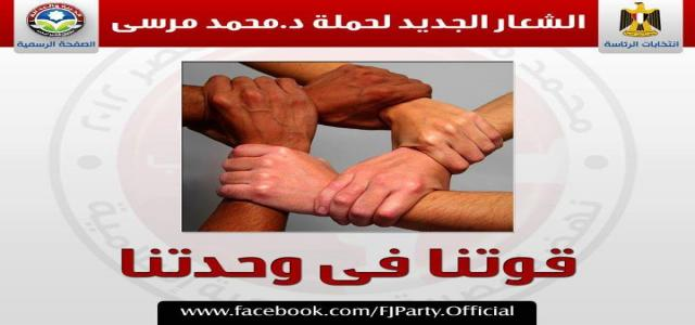 Morsi Presidential Campaign Announces New Slogan, New Spirit for Start of New Phase