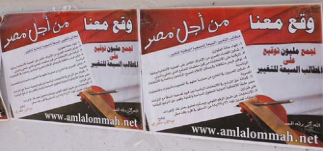 "Alexandria:  Reform posters destroyed by ""akhbar alyawm"" vehicles"