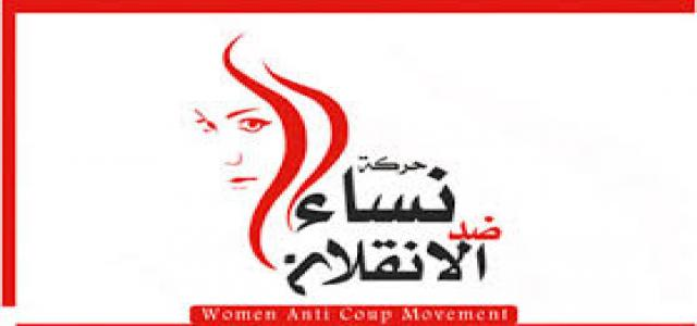 Support Campaign for Women Held as Political Prisoners in Egypt's Qanater Prison