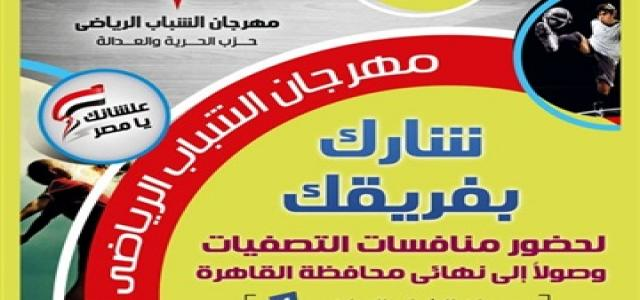 Freedom and Justice Party in Cairo Organizes Largest Sports Tournaments for Youth